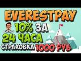 НОВИНКА! Проект #EverestPay - Зарабатываем 10 к депозиту за 24 часа! #ArturProfit