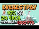 НОВИНКА Проект EverestPay Зарабатываем 10% к депозиту за 24 часа ArturProfit