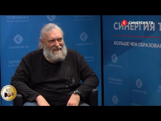 Алексей Капранов в программе Совет с Андреем Алфёровым Университет СИНЕРГИЯ