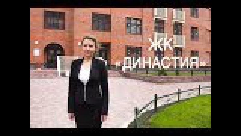 ЖК Династия купить элитную трехкомнатную квартиру на Свободе в Ярославле Дом с...