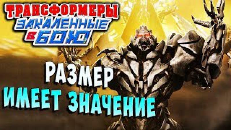 РАЗМЕР ИМЕЕТ ЗНАЧЕНИЕ Трансформеры Закаленные в Бою Transformers Forged To Fight ч.106