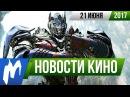 ❗ Игромания! НОВОСТИ КИНО, 21 июня (Duke Nukem, Веном, Трансформеры, Люди Икс, Очень стр ...