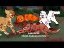 коты воители - смерти