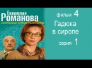 Евлампия Романова Следствие ведет дилетант фильм 4 Гадюка в сиропе 1 серия