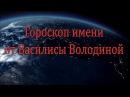Гороскоп имени от Василисы Володиной