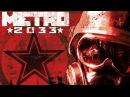 Metro 2033 Прохождение глава 4 Война 1/2