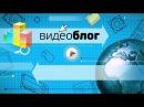 Cоздаем свой видеоблог Проект Big Behoof - подсказка от Натальи Ловковой