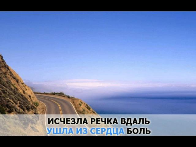 Малиновка Верасы караоке и текст песни