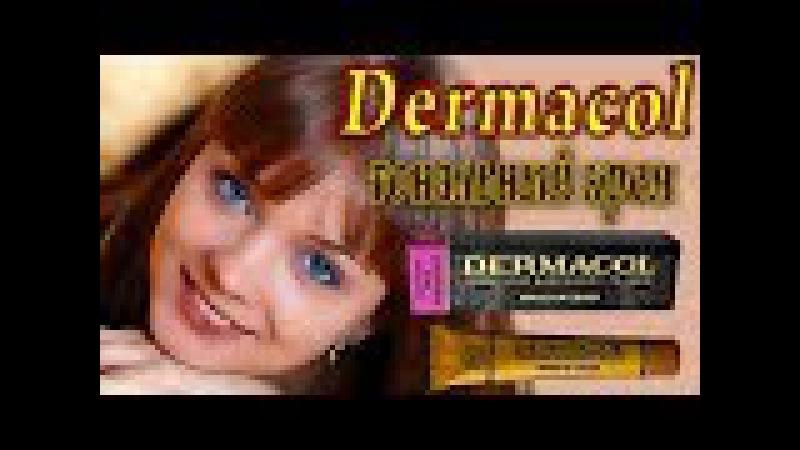 Dermacol - топовый тональный крем 2017.Самое мощное маскировочное средство.