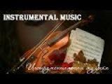 Инструментальная музыка слушать. Красивая музыка без слов. Instrumental music to listen to.