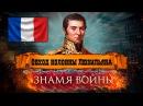Знамя Войны WARBANNER - Битва у Риволи Франция 5 Обход колонны Люзильяна