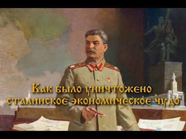 Как было уничтожено сталинское экономическое чудо