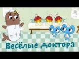 Котики, вперед! - Весёлые доктора (22 серия)