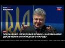 Порошенко и Киска открыли символическую дверь в Европу 11.06.17