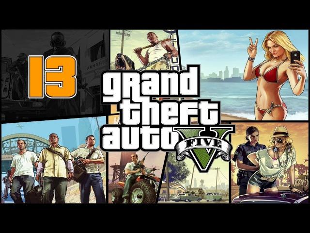 Прохождение Grand Theft Auto V (GTA 5) — Часть 13: Ограбление ювелирного / Стриптиз-клуб » Freewka.com - Смотреть онлайн в хорощем качестве