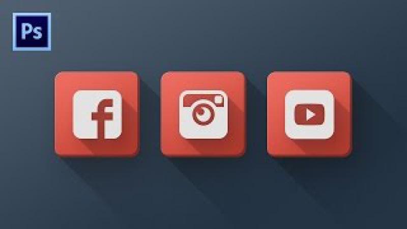 Photoshop: Flat Long Shadow Icon Design | Дизайн иконки с плоской длинной тенью