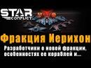 Star Conflict Иерихон с разработчиками и бешеными летунами via