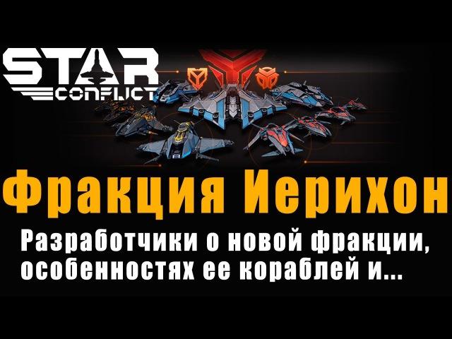 Star Conflict - Иерихон с разработчиками и бешеными летунами! via MMORPG.su