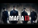 Мафия 2 Mafia II Отсидел, вышел, закопал труп, что дальше Ч.4