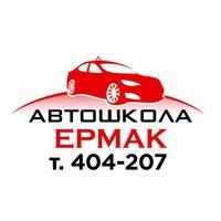 ermak_auto