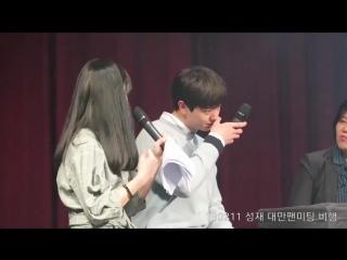 [FANCAM] 11.02.2018: Сончжэ @ Solo Fan Meeting in Taiwan