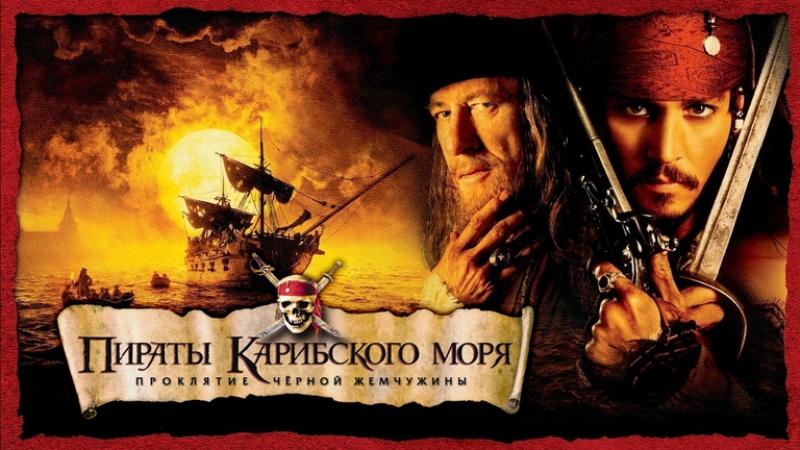Пираты Карибского моря: Проклятие Черной жемчужины - Русский Трейлер (2003)