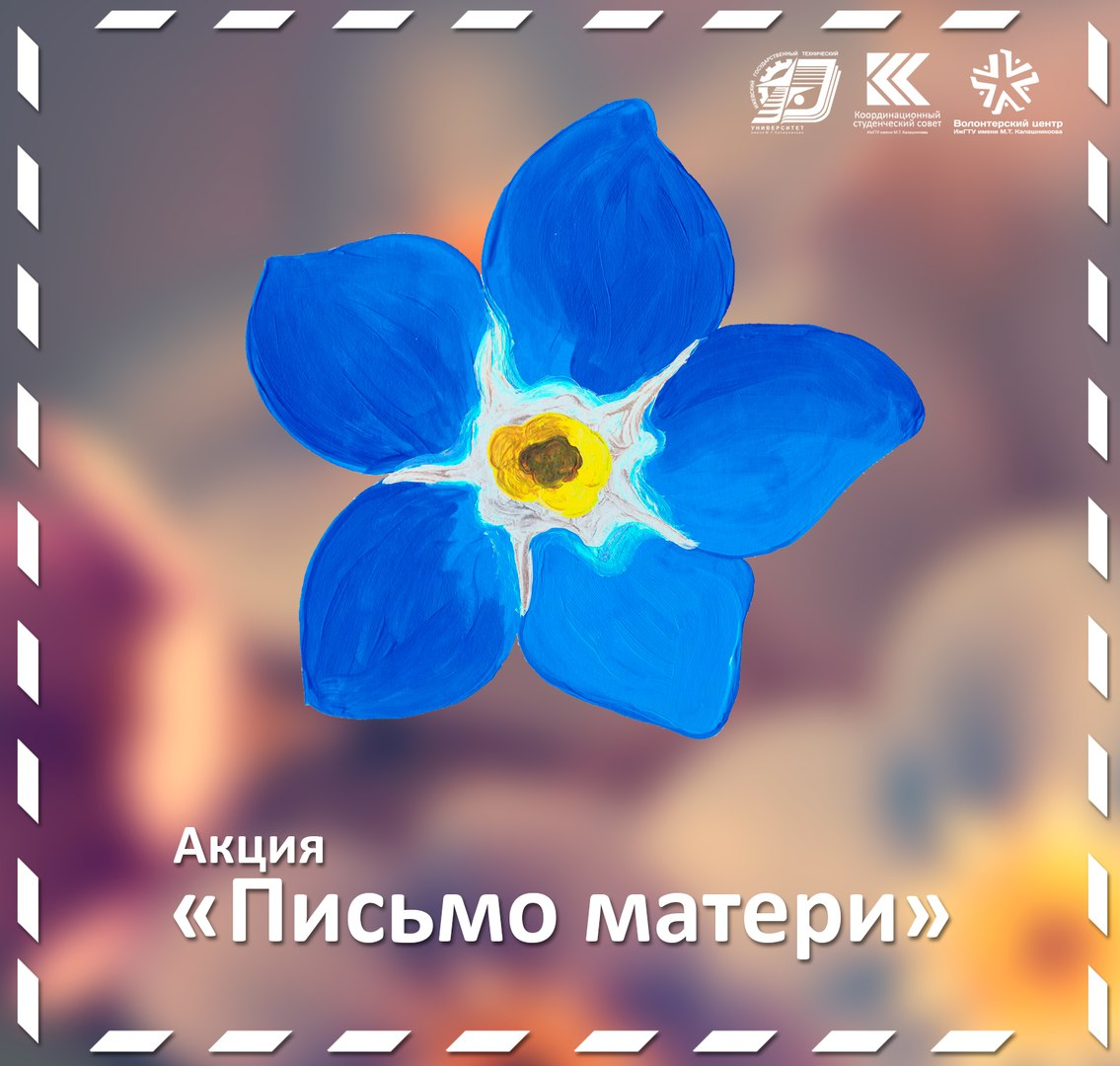 """Афиша Ижевск Акция """"Письмо матери"""""""