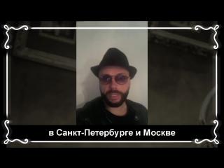 Dero Goi (OOMPH!) - привет всем в России!