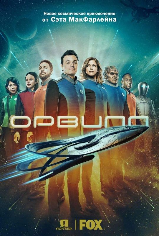 Орвилл 1 сезон 8 серия Jaskier | The Orville