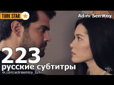 Adini Sen Koy / Ты назови 223 Серия (русские субтитры)