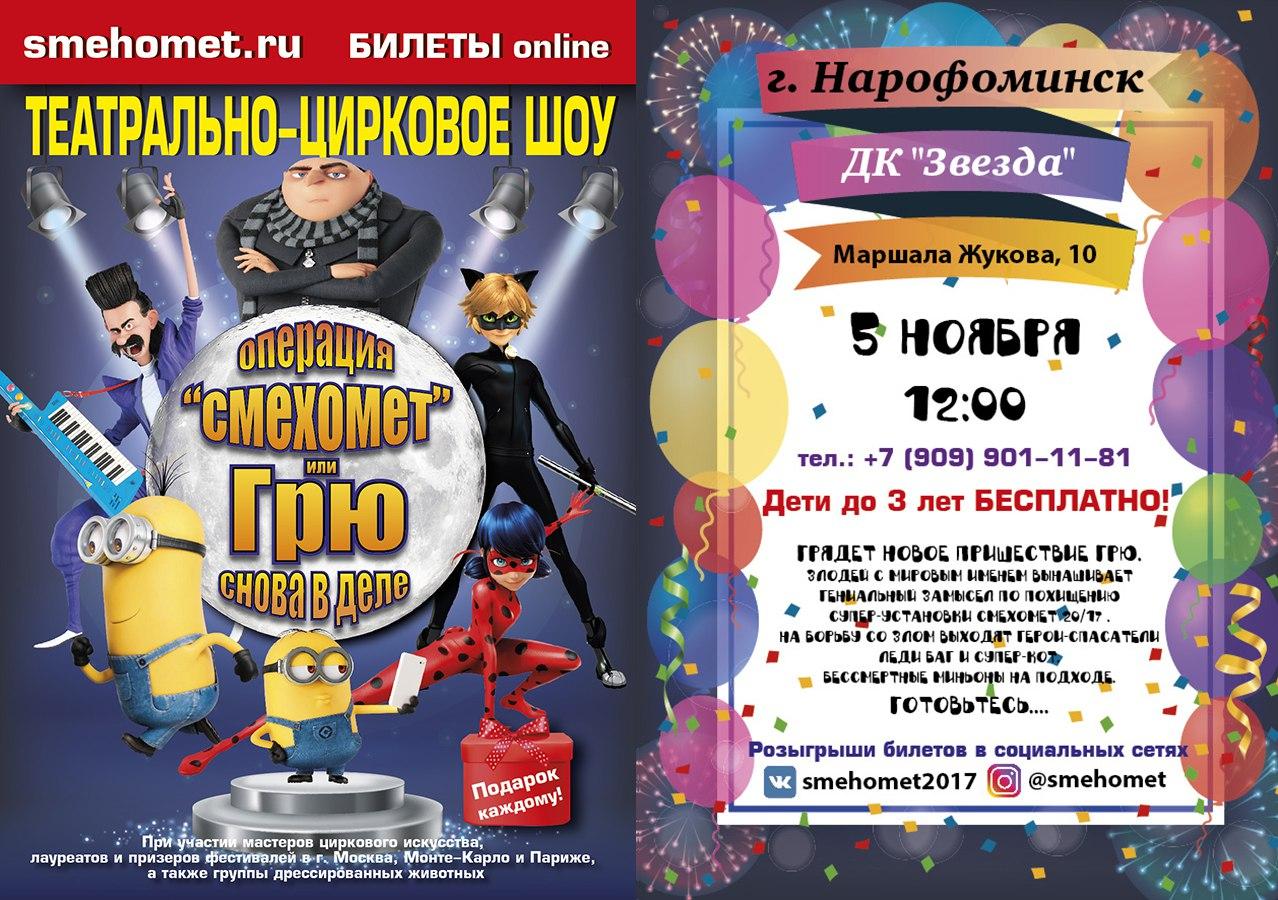 "Афиша Наро-Фоминск 5 ноября г. Нарофоминск ДК ""Звезда"""
