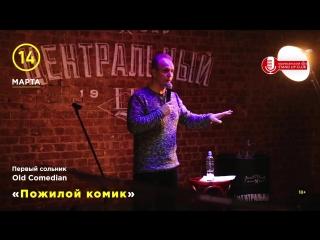 Сольный Stand Up концерт