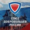 Союз добровольцев России Саратовской области