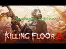 Killing Floor 2 (стример - Тедана Даспар)