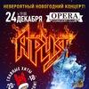 24 декабря - Ария @ Opera Concert Club
