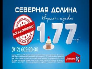 ЖК Северная Долина квартира с отделкой 1,77 млн. руб.