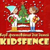 Центр детского фехтования KIDS FENCE