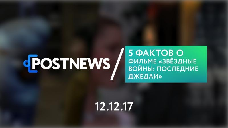 12.12 | 5 фактов о фильме «Звёздные войны: Последние джедаи»