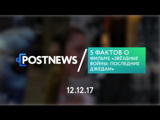 12.12   5 фактов о фильме «Звёздные войны: Последние джедаи»