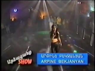 Arpine Bekjanyan - Im bacarutyun (Ardzagank show) (1999)