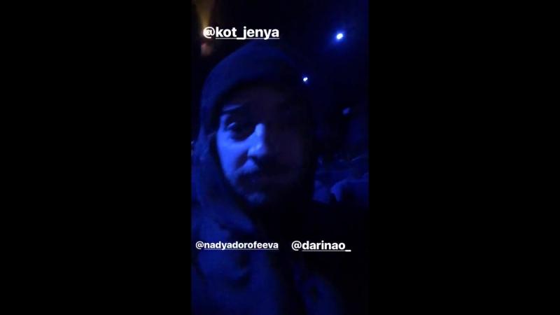 Пришли к kot_jenya Хотим смотреть Вартові мрій😜 vladinirdantes nadyadorofeeva instagramstoris