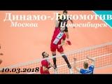 Динамо (Москва) - Локомотив (Новосибирск) 10.03.2018