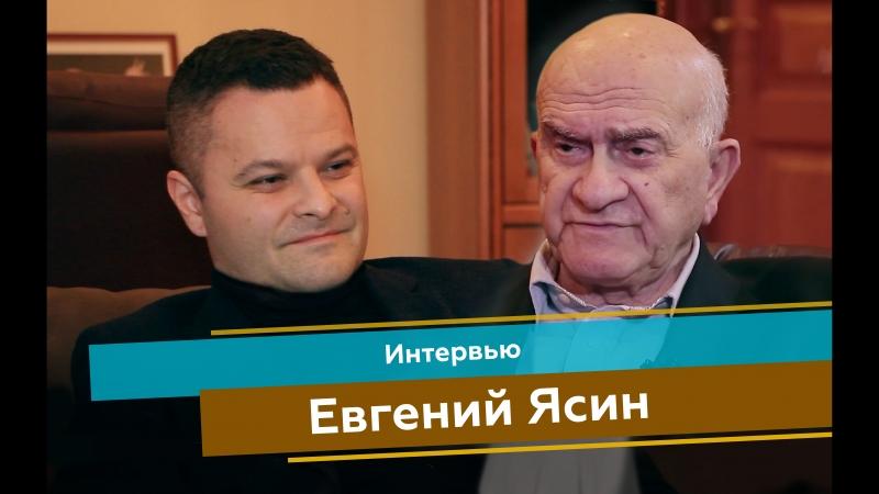 Интервью с Евгением Ясиным, научным руководителем Национального исследовательского университета «Высшая школа экономики»