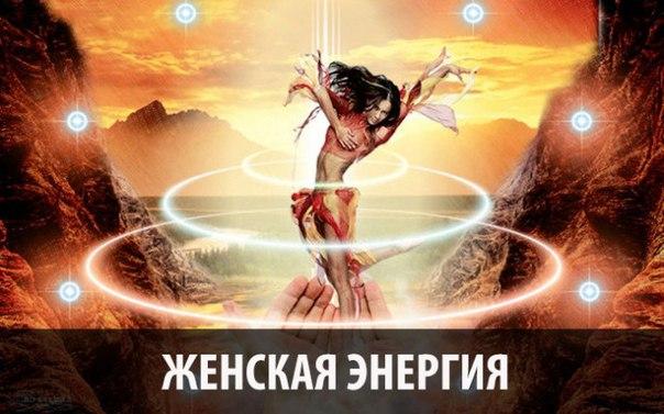 zhenskaya-energiya-seks