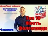 ТОП 10 Жесть Волгограда 4 выпуск (самые жесткие происшествия за неделю 03.12 - 10.12, 2017)