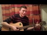 Киркоров - Жестокая любовь (cover by Alexandr Michurin)