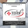 """Стоматологическая клиника """"ТЕЙЯ"""""""