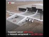 Испытания самого большого в мире самолета начались в США