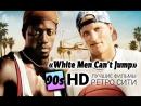 White Men Cant Jump / Белые люди не умеют прыгать HD, 1992 год