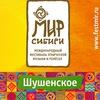 Фестиваль МИР Сибири - официальная группа